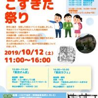 10月12日、防災をテーマにこすきた祭り!
