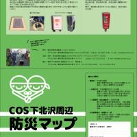 下北沢周辺防災マップ 完成!