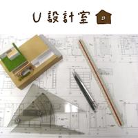 【2017年2月末まで】 U設計室 一級建築士事務所