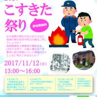 """2017こすきた祭り""""地域の防災、ご一緒に!"""""""